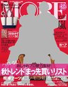 MORE October 2010 Cover: Arashi/MORE Henshubu