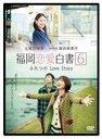 Fukuoka Renai Hakusho 6 Futatsu no Love Story / Japanese TV Series