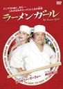 The Ramen Girl / Movie