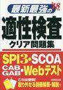 Saishin Saikyo No Tekisei Kensa Clear Mondai Shu'18 Nemban / Seibido Shuppan