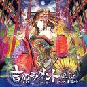 Yoshiwara Lament / ASA feat. KASANE TETO
