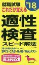 Shushoku Shiken Kore Dake Oboeru Tekisei Kensa Speed Kaiho'18 Nemban / LLE / Cho