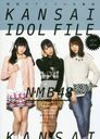 KANSAI IDOL FILE 2015-2016 / Shinko