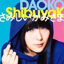 ShibuyaK/Samishii Kamisama / DAOKO