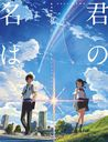 "[Shipping estimate: end of Jan.] Shinkai Makoto ""Your Name. (Kimi no Na wa)"" Official Visual Guide"