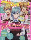 Otomedia June 2015 Issue [Cover] Uta no Prince-sama! Maji LOVE Revolutions