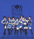 Berryz Kobo Zen Single MUSIC VIDEO Blu-ray File 2011 [Blu-ray]