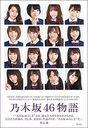 Nogizaka46 Monogatari / Nogizaka46 / Shinomoto634