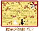 Kiki's Delivery Service B6 Pocket Diary Cover / Character Goods