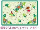 The Borrower Arrietty B6 Pocket Diary Cover / Character Goods