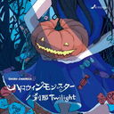 Halloween Monster / Setsuna Twilight [CD]