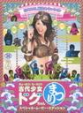 Kyoretsu! Kyoretsu!! ~ Kodai Shoujo Dogu-chan Matsuri! Special Movie Edition