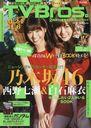 TV bros / Tokyo News Service