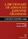 A Dictionary of Advanced Japanese Grammar / Seiichi Makino / Michio Tsutsui