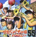 Buraban! Koshien Yori Nuki Best 55 / Tokyo Kosei Wind Orchestra