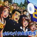 Braban!  Roku Daigaku Yakyu / Tokyo Kosei Wind Orchestra