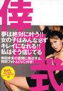 Koda Shiki Kumi Koda Style book / Kumi Koda