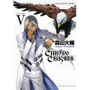 Chrono Crusade 5 YK comics
