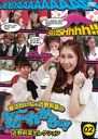 Reina Fujie Rina Chikano no Madamada Korekara! / Variety