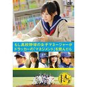 "Moshi Kokoyakyu no Joshi Manager ga Drucker no ""Management"" wo Yondara / Japanese Movie"