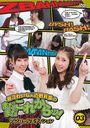 Fujie Reina, Chikano Rina no Madamada Korekara! / Variety