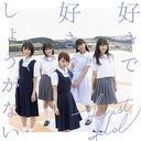 Sukide Sukide Shoganai (Type B) [CD+DVD]