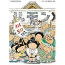 TV Hoso Kaishi 30 Shunen Kinen Jarinko Chie Special Box [12DVD+CD]
