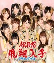 Flying Get / AKB48