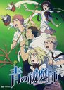 Blue Exorcist (Ao no Exorcist) 7 [Regular Edition]
