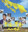 Shiawase no Kiiroi Hankachi (The Yellow Handkerchief) [Blu-ray]