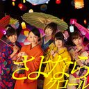 Sayonara Crawl [CD+DVD / Regular Edition / Type K]