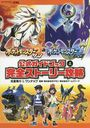 Pokemon (Pocket Monsters) Sun / Moon Official Guide Book First Volume: Story Guide
