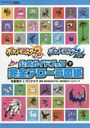 Pokemon (Pocket Monsters) Sun / Moon Official Guide Book Last Volume: Alola Picture Book