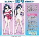 Kampfer (Kenpufa) Shizuku Sango Body Pillow Case Vol.2/Character Goods