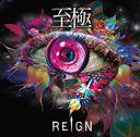 Shigoku / REIGN