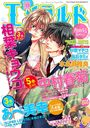 "CIEL Zokan (Extra Issue) Emerald Spring, June 2015 Issue w/ Anime ""Junjo Romantica"" Special Promotion Video DVD"