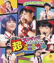 S/mileage Concert Tour - 2011 Aki - Gyakushu no Cho Mini Skirt - [Blu-ray]