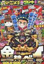 "Corocoro Comic November 2016 Issue w/ ""Pokemon (Pocket Monsters) Sun / Moon"" & ""Duel Masters"" poster and more"