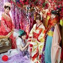 Kimi wa Melody (Regular Edition) (Type D) [CD+DVD]