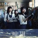 Debut Single: Title is to be announced / STU48