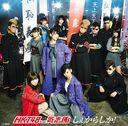 Shekarashika! / HKT48 feat. Kishidan
