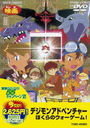 Digimon Adventure Bokura no War Game! [Priced-down Reissue]