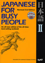 Communication No Tame No Nihongo JAPANESE for BUSY PEOPLE Vol. 2 Text / Kokusai Nihongo Fukyu Kyokai