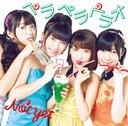 Pera Pera Perao / Not yet (Yuko Oshima, Rie Kitahara, Rino Sashihara, Yui Yokoyama)