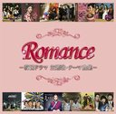 Romance - Korean Drama Theme Collection