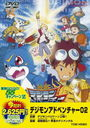 Digimon Adventure 02 [Priced-down Reissue]