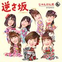 New CD: Title is to be announced / AKB48 Jan Ken Unit (Artist Name TBA)