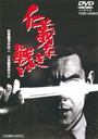Jinginaki Tatakai (Battles Without Honor and Humanity) [Priced-down Reissue]