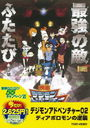 Digimon Adventure 02 Diabolomon no Gyakushu [Priced-down Reissue]