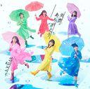 Shitsuren, Arigatou (Type C) (Regular Edition) [CD+DVD]